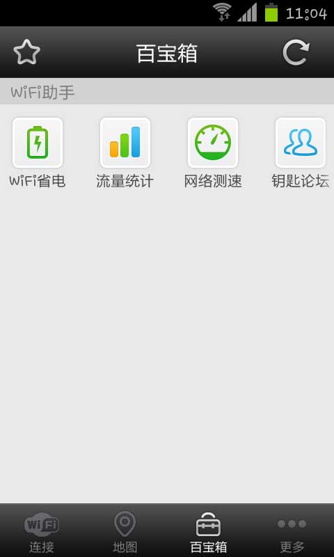 WiFi万能钥匙V2.5.1 for android