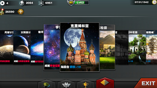 世界征服者3 IOS版V1.2.2 iPhone/ipad版