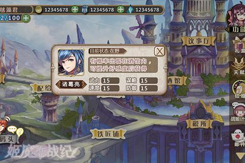姬魔恋战纪IOS版V1.0 iPhone/ipad版