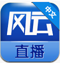 风云TV 2014 (Android)