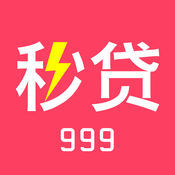 999秒贷ios版V1.0 iPhone/ipad版