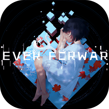 永进Ever Forward