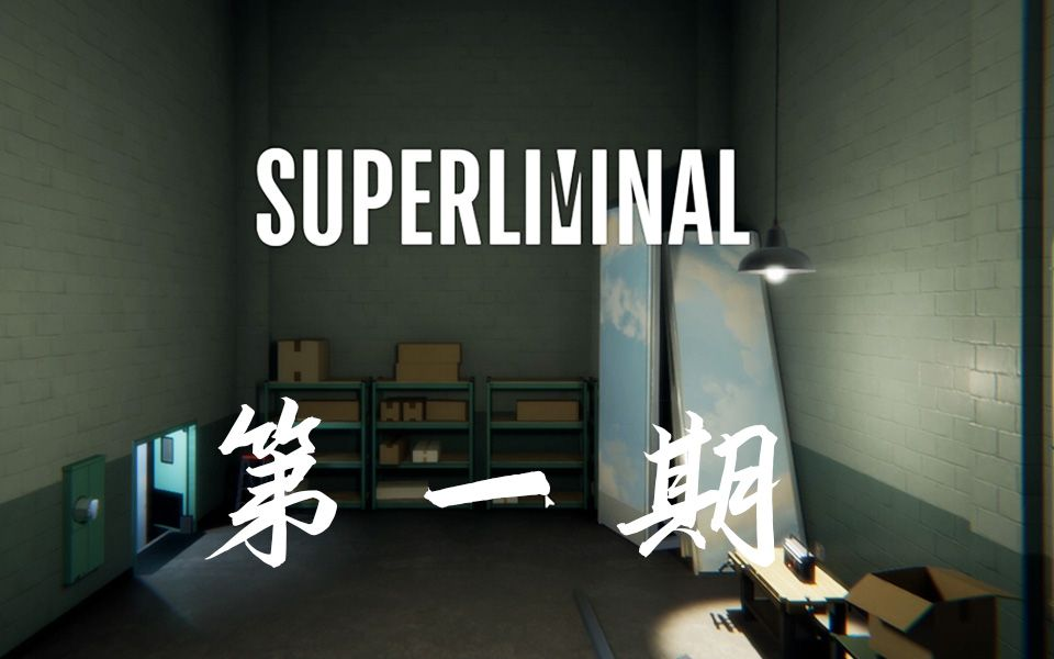 【Superliminal】全收集全彩蛋流程 第一期