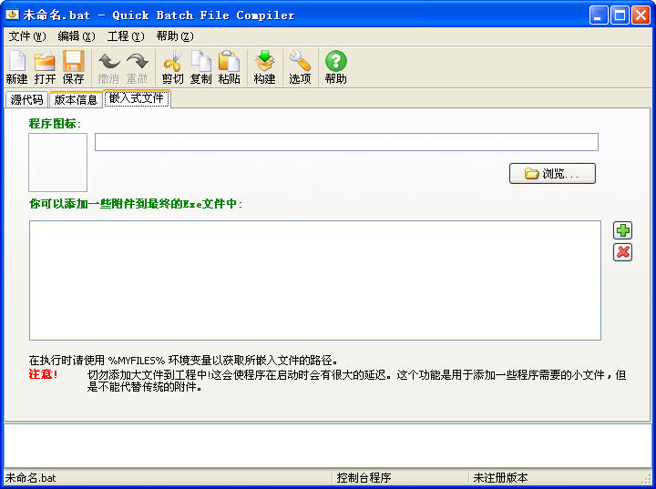 Quick Batch File Compiler(BAT转换EXE工具)V3.2.8.0 汉化绿色特别版