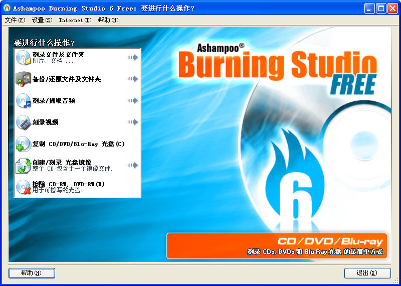 Ashampoo Burning Studio FreeV8.08 多国语言绿色版