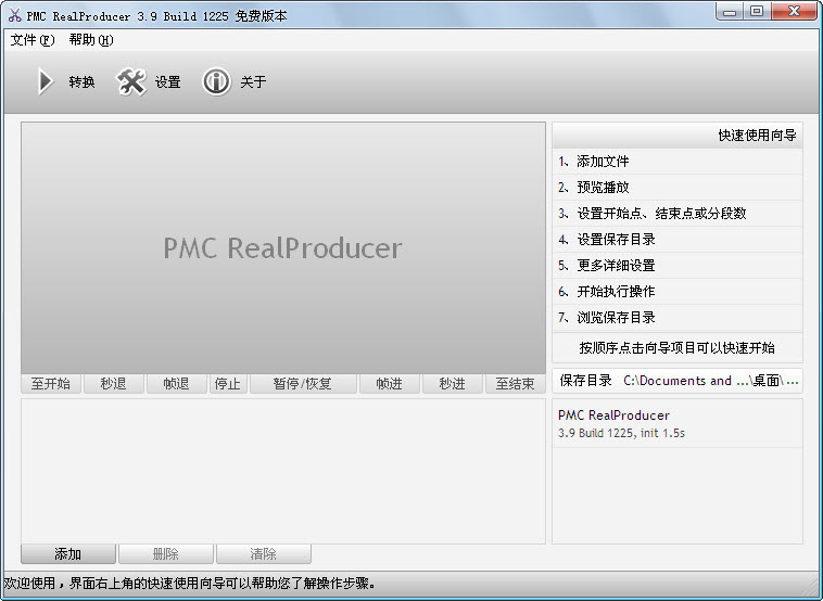 PMC RealProducer(RMVB格式转换工具)V3.9.1225 中文绿色版