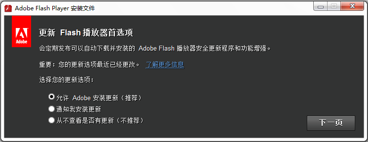 Adobe Flash Player for IEV17.0.0.134 官方