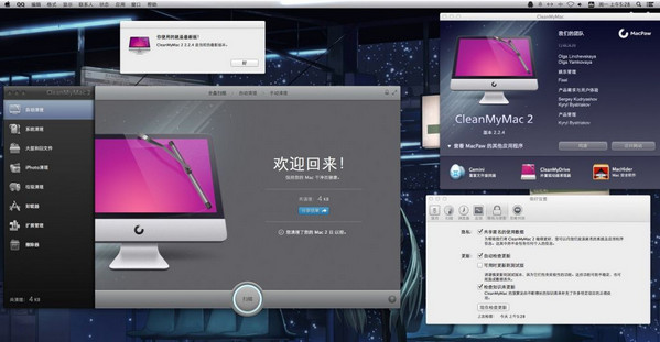 Cleanmymac 2中文版V3.8.1正式版
