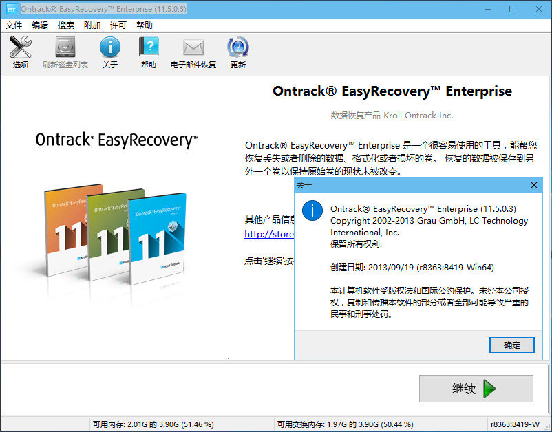 EasyRecovery12-Professional12.0.0.2 专业版