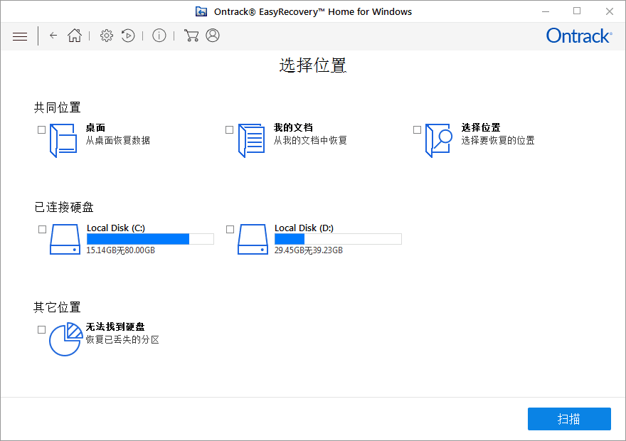 EasyRecovery13-Professional Windows数据恢复软件简体中文版