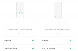 oppo a9x怎么分屏?