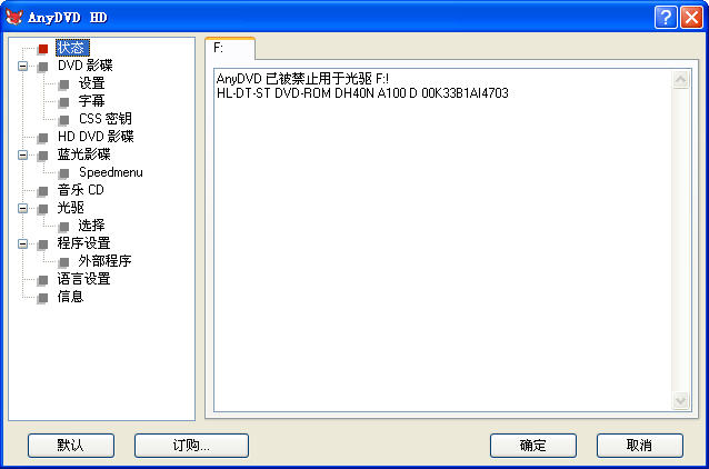 Slysoft AnyDVD(DVD光盘解密工具)V7.4.4.1 官方多国语言安装版
