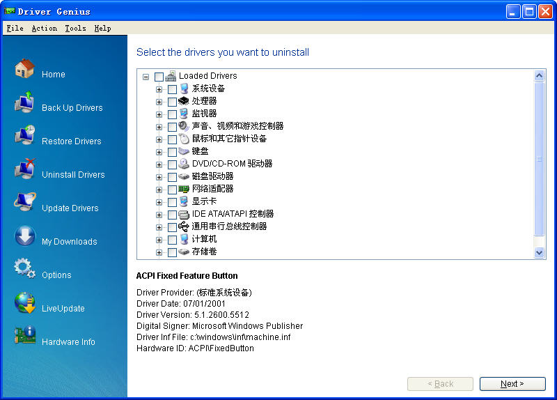 Driver Genius Professional Edition(驱动程序备份)V14.0.0.326 官方版
