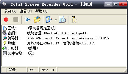 Total Screen Recorder GoldV1.5.34 汉化绿色特别版