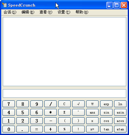 SpeedCrunch PortableV0.10.1 绿色多语版