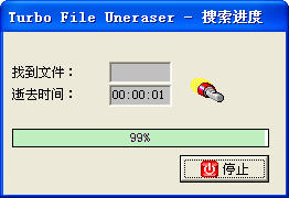 Turbo File UneraserV1.1汉化绿色版