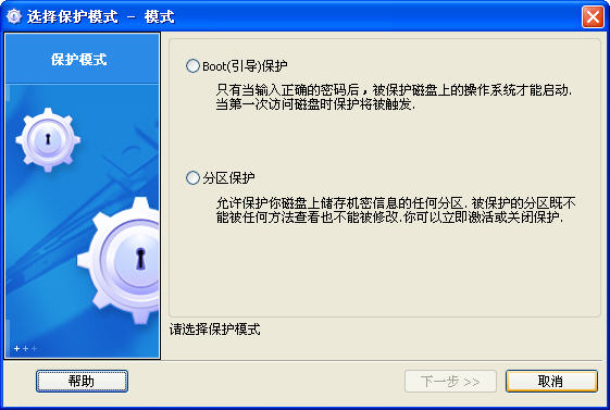Disk Password ProV4.8.624.0 绿色汉化版