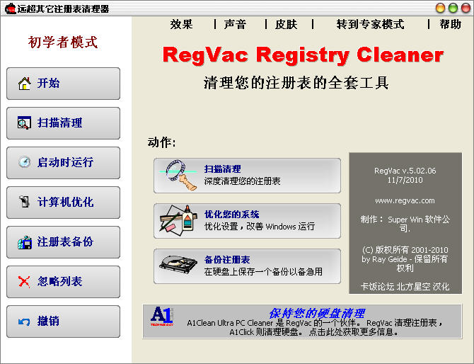 Regvac Registry CleanerV5.02.06 汉化绿色特别版