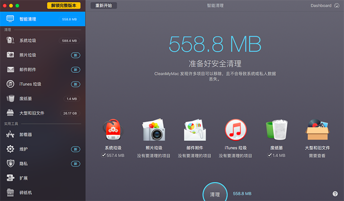 CleanMyMacV3.5.1 (Mac清理软件)