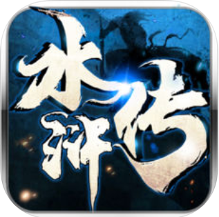水浒传3D征伐天下V2.0.0 iPhone/ipad版