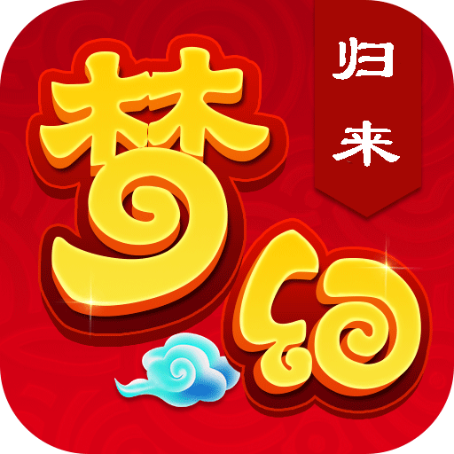 梦幻归来重生版 V1.0.0.1 IOS版