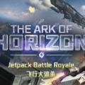 �w行大逃�⑹�C游�虬沧堪妫�The Ark of Horizon)V1.20 安卓版